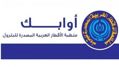Photo of «أوابك»: سمو الأمير الراحل سجل اسمه بأحرف من نور