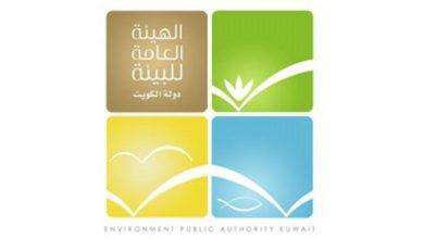 Photo of البيئة اعتماد ميزانية وتعديل القرار الخاص بتحديد رسوم وفحص الت..