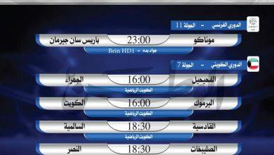 Photo of أبرز المباريات المحلية والعالمية ليوم الجمعة نوفمبر
