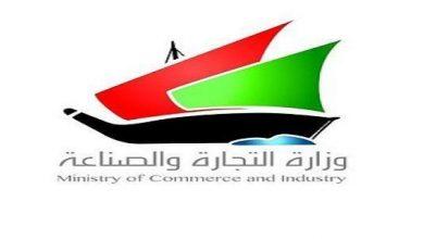 Photo of التجارة تصدر لائحة تنظيم الشركات المهنية للخدمات المحاسبية
