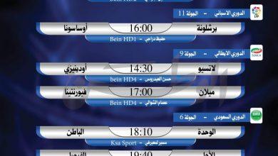 Photo of أبرز المباريات المحلية والعالمية ليوم الأحد نوفمبر