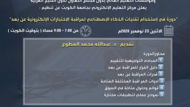 Photo of جامعة الكويت تقدم .. دورة في استخدام تقنيات الذكاء الإصطناعي لمراقبة الإختبارات الإلكترونية عن بعد