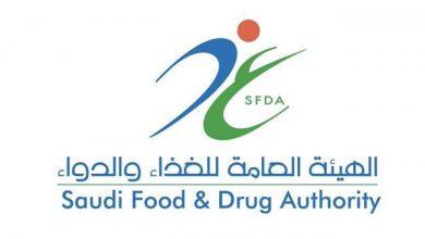 Photo of الهيئة العامة للغذاء والدواء السعودية توافق على تسجيل لقاح فيروس كورونا فايزر- بيونتيك