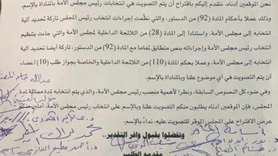 Photo of طلب نيابي لـ علنية انتخابات الرئيس