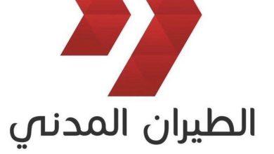 Photo of الطيران المدني غير صحيح ما يتردد عن فتح الرحلات المباشرة من ال..