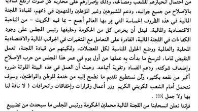 Photo of انسحاب المطير والداهوم والشاهين من عضوية اللجنة المالية