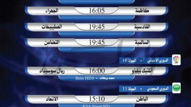 Photo of أبرز المباريات المحلية والعالمية ليوم الخميس ديسمبر