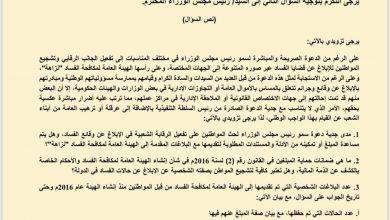 Photo of د حسن جوهر لرئيس الوزراء ما مدى جدية دعوتك لحث المواطنين على ت..