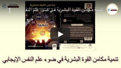 Photo of تنمية مكامن القوة البشرية في ضوء علم النفس الإيجابي … تأليف الدكتور مرزوق العنزي