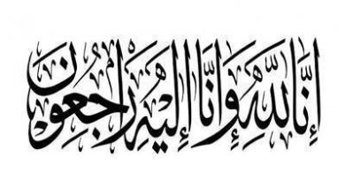 Photo of وفيات اليوم الجمعة 1-1-2021
