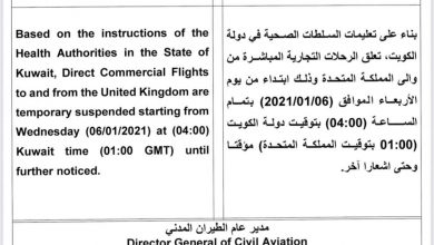 Photo of الطيران المدني تعليق الرحلات التجارية المباشرة من وإلى المملكة..