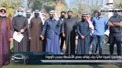 Photo of مواطنون تضررنا ماليًا جراء إيقاف بعض الأنشطة بسبب كورونا