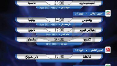 Photo of أبرز المباريات العربية والعالمية ليوم الأحد يناير
