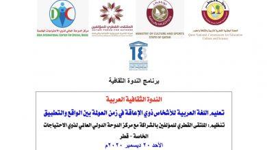 Photo of الندوة الثقافية بعنوان: (تعليم اللغة العربية  للأشخاص ذوي الإعاقة في زمن العولمة بين الواقع والتطبيق)