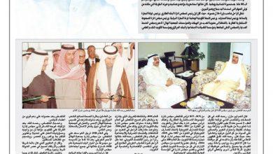 Photo of الكويت تودع سعد الناهض