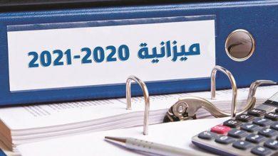 Photo of المالية تلزم الجهات الحكومية بإعداد | جريدة الأنباء