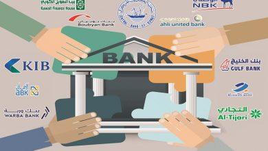 Photo of %44 قفزة بحقوق مساهمي البنوك إلى 9 | جريدة الأنباء