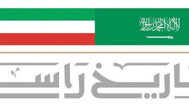 Photo of السعودية والكويت تاريخ راسخ   جريدة الأنباء