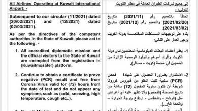 Photo of الطيران المدني إعفاء أعضاء البعثات | جريدة الأنباء