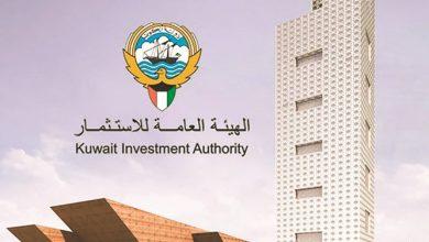 Photo of هيئة الاستثمار لدينا أفق استثماري | جريدة الأنباء