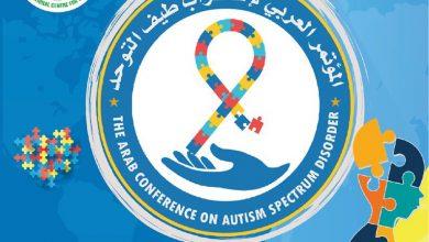 Photo of دعوة لحضور المؤتمر العربي لاضطراب طيف التوحد 8 أبريل 2021