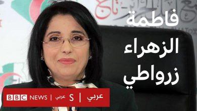 Photo of ما موقف زرواطي رئيسة حزب تجمع أمل الجزائر من تاريخ الحزب