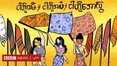"""Photo of انقلاب ميانمار: ما هي""""ثورة الثياب"""" التي أعلنتها النساء للتصدّي للجيش؟"""