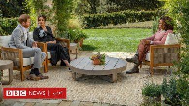 Photo of مقابلة ميغان وهاري: كيف أعادت أوبرا وينفري الجاذبية للمقابلات التلفزيونية؟