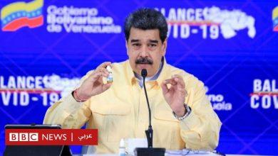 Photo of فيروس كورونا: فيسبوك يجمد صفحة رئيس فنزويلا نيكولاس مادورو بسبب معلومات مضللة