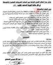 Photo of السماح بتحويل عمالة المشاريع الصغيرة والمتوسطة بعد سنة بدلاً من ثلاث سنوات
