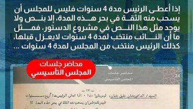 Photo of لا عزل للرئيس أو النائب قبل 4 سنوات   جريدة الأنباء