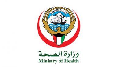 Photo of الصحة توصي التربية بأن يكون جميع | جريدة الأنباء
