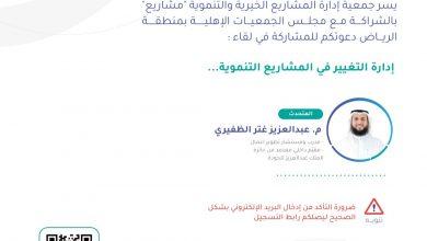 Photo of دعوة لحضور لقاء إدارة التغيير في المشاريع التنموية يقدمها المهندس عبدالعزيز الظفيري