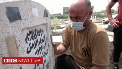 Photo of حريق مستشفى ابن الخطيب ببغداد: أسر الضحايا يودعون فقيديهم