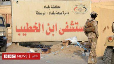 """Photo of مستشفى ابن الخطيب: هل """"الفساد"""" هو السبب وراء الحريق الهائل في المستشفى العراقي؟ – صحف عربية"""