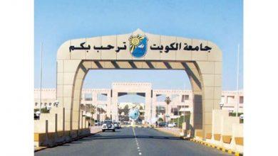 Photo of الإنشاءات والصيانة بجامعة الكويت | جريدة الأنباء