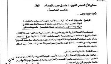 Photo of استثناء الأطباء والتمريض المرافقين | جريدة الأنباء