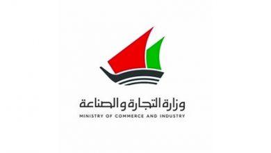 Photo of التجارة تحظر تصدير وإعادة تصدير   جريدة الأنباء
