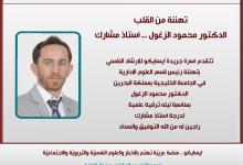 Photo of تهنئة من القلب … الدكتور محمود الزغول … أستاذ مشارك