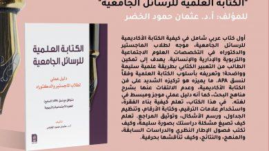 Photo of إصدار جديد .. الكتابة العلمية للرسائل الجامعية من تأليف الدكتور عثمان الخضر