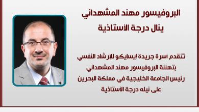 Photo of البروفيسور مهند المشهداني ينال درجة الأستاذية