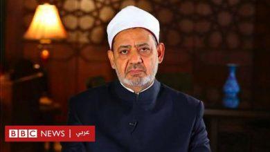Photo of شيخ الأزهر أحمد الطيب يثير نقاشا بتصريحاته عن التراث الفقهي