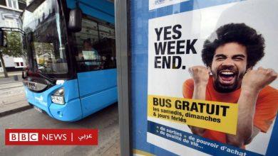 Photo of هل تنجح فرنسا في توفير وسائل النقل العام مجانا في المدن الكبرى؟