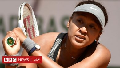 Photo of نعومي أوساكا مهددة بالاستبعاد من بطولة فرنسا المفتوحة بسبب مقاطعة الإعلام