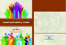 Photo of إصدار جديد بعنوان: محاضرات في التنظيم الحديث للمؤسسة من تأليف الدكتورة سامية عزيز