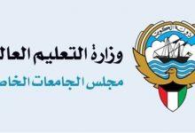 Photo of التسجيل للبعثات الداخلية مستمر حتى | جريدة الأنباء
