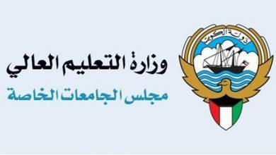 Photo of التسجيل للبعثات الداخلية مستمر حتى   جريدة الأنباء