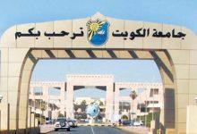 Photo of جامعة الكويت: قبول طلبات الالتحاق من الطلبة الحاصلين على 70 في المئة فأعلى للقسم العلمي و78 في المئة فأعلى للقسم الأدبي