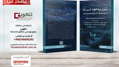 Photo of إصدار جديد بعنوان: سيكولوجية الفضاء السيبراني للدكتورة بشرى إسماعيل