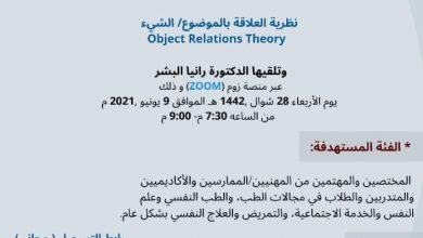 Photo of دعوة لحضور اللقاء التاسع للبرنامج العلمي للتحليل النفسي